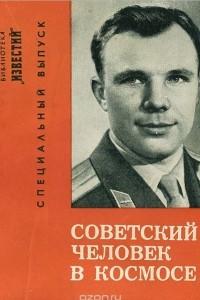Советский человек в космосе