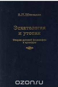 Эсхатология и утопия. Очерки русской философии и культуры