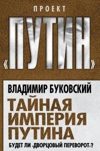 Тайная империя Путина. Будет ли «дворцовый переворот»?