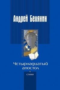 Четырнадцатый апостол
