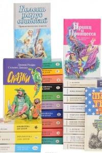 Библиотека для детей в пятнадцати томах + 14 дополнительных