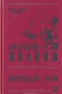 Вечный зов. В трех томах. Том 2