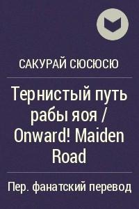 Тернистый путь рабы яоя / Onward! Maiden Road