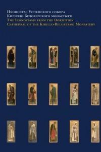Книга Иконостас Успенского собора Кирилло-Белозерского монастыря