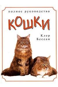 Кошки. Полное руководство