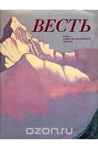 Весть. Книга советско-индийской дружбы