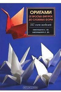 Оригами. 337 схем от простых фигурок до сложных моделей