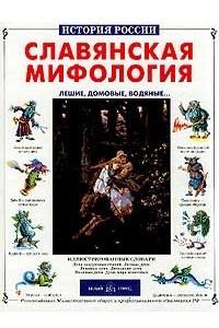 Славянская мифология. Лешие, домовые, водяные