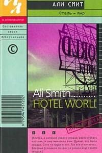 Отель - мир