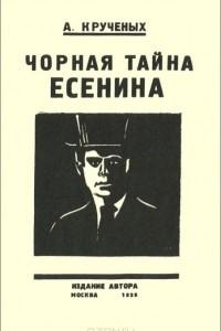 Черная тайна Есенина