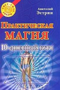 Практическая магия. 10-дневный курс
