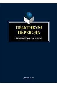 Практикум перевода: Учебно-методическое пособие