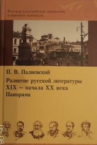 Pазвитие русской литературы XIX - начала ХХ в. Панорама