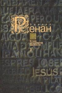История происхождения христианства. Кн. 3 : Святой Павел