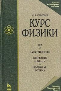 Курс общей физики в 3-х тт. Электричество и магнетизм. Волны. Оптика. Т.2. Изд.4