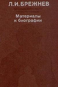 Л. И. Брежнев. Материалы к биографии