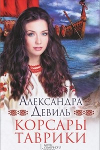 Корсары Таврики