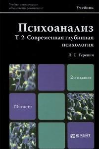 Психоанализ. Том 2. Современная глубинная психология