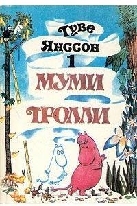 Муми Тролли. В трех томах. Том 1