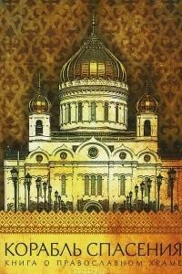 Корабль спасения. Книга о православном храме
