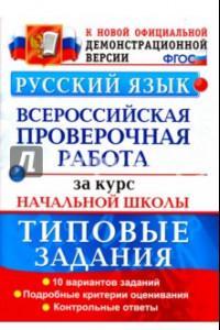 ВПР. Русский язык. Типовые задания. 10 вариантов. Подробные критерии оценивания. Ответы. ФГОС