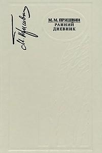 М. М. Пришвин. Ранний дневник. 1905-1913