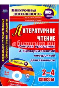 Литературное чтение. 2-4 классы. Рабочая программа и сценарии занятий внеур. деят. (+CD) ФГОС