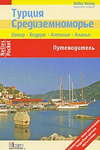 Турция. Средиземноморье