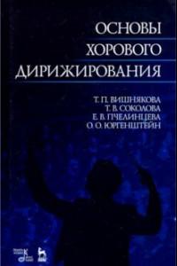 Основы хорового дирижирования. Учебное пособие
