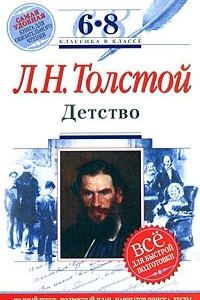 Л. Н. Толстой. Детство. 6-8 классы