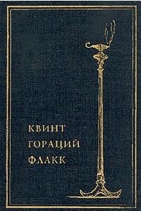 Квинт Гораций Флакк. Собрание сочинений в одном томе