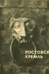 Ростовский кремль. Альбом