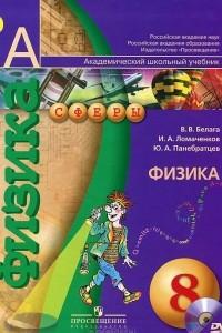Физика. 8 класс (+ DVD-ROM)