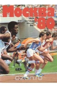 Москва ' 80. Игры XXII Олимпиады