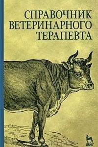 Справочник ветеринарного терапевта