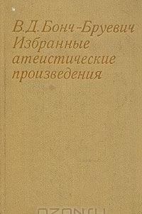 В. Д. Бонч-Бруевич. Избранные атеистические произведения