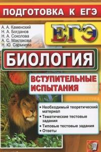 Биология. Подготовка к ЕГЭ. Вступительные испытания