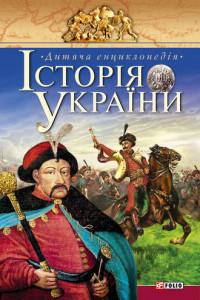Історія України. Дитяча енциклопедія