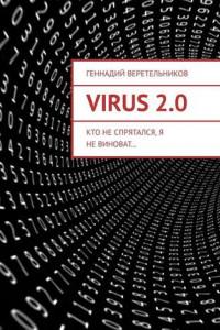 VIRUS2.0. Кто неспрятался, я невиноват…