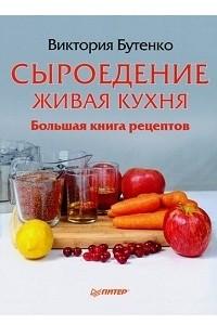 Сыроедение. Живая кухня. Большая книга рецептов