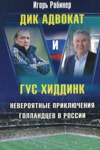 Дик Адвокат и Гус Хиддинк. Невероятные приключения голландцев в России