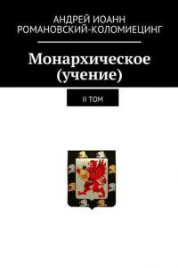 Монархическое