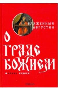 О граде Божием. Книга 1. Блаженный Августин