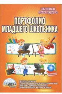 Портфолио младшего школьника. 1-4 класс. Методические рекомендации