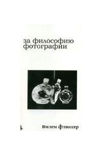 За философию фотографии