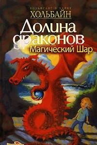 Долина Драконов. Книга 3. Магический шар