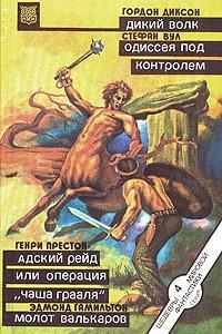 Дикий Волк. Одиссея под контролем. Адский рейд, или Операция