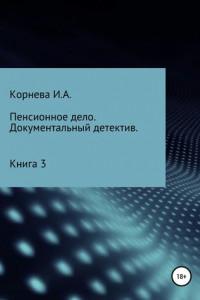 Пенсионное дело. Документальный детектив. Книга 3