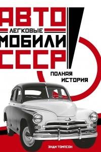 Легковые автомобили СССР. Полная история