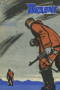 Подвиг, №3, 1975